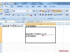 EXCEL单元格内利用函数换行(可用于打印信封等用途)