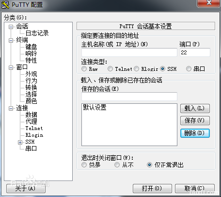 PuTTY Portable V0.60 Revision 3┊telnet和ssh客户端的工具