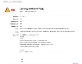强制PHP使用HttpOnly提升Cookie安全性