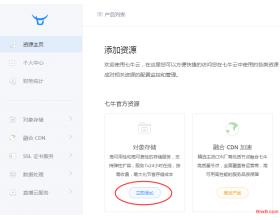 利用七牛云对象存储+SSH打造网站自动备份功能