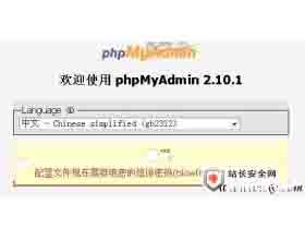 phpadmin报需要绝密的短语密码(blowfish_secret)的解决