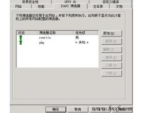 服务器如何设置Discuz论坛程序仿静态页面