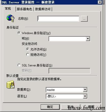 SQL2000数据库用户设置
