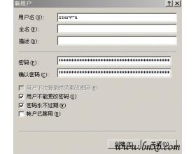 SERV-U 6002版安全设置全攻略(3)