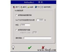 用WebEasyMail架构Web邮件服务器(4)