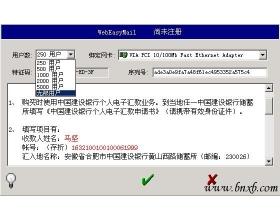 用WebEasyMail架构Web邮件服务器(1)