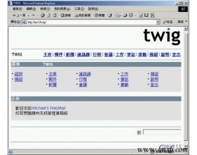 利用twig架设WebMail系统(5)