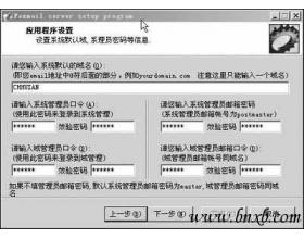 用Foxmail Server搭建邮件服务器