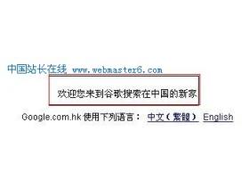 谷歌退出中国 我们鼓掌吧