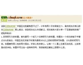 中国亚龙:如何写一个吸引人的标题增加点击率