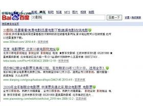 实例讲解各大搜索引擎的搜索结果