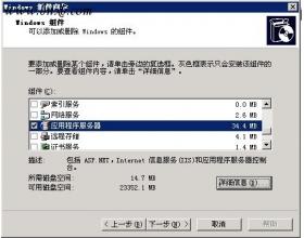IIS6 安装与配置.net 2.0过程的详细图解