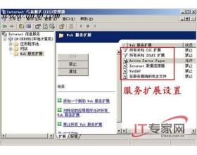 Win2003 IIS6.0性能优化指南