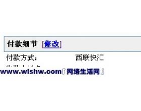 Google西联汇款英文姓名写反的处理方法