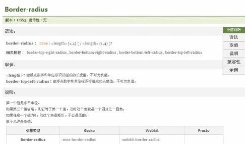 CSSer开发好帮手:CSS 3.0参考手册中文版下载
