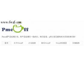 """给用户布置一个明晰的网站""""关于""""页面"""