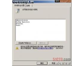 空白密码引发远程连接Server2008失败