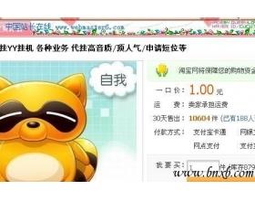 利用YY挂机月入3000元