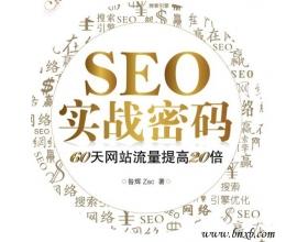 SEO实战:搜索引擎工作原理三个阶段简介