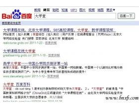 浅谈百度的中文分词三点原理