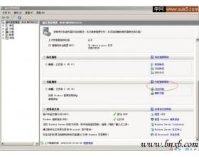 windows server 2008设置技巧及优化