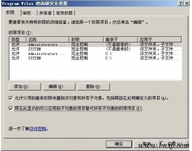win2003 WEB服务器NTFS权限设置图文方法