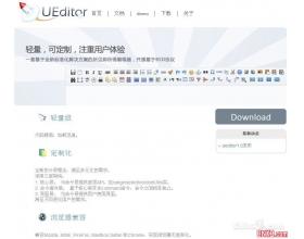 百度推Ueditor富文本开源编辑器向第三方开放源代码