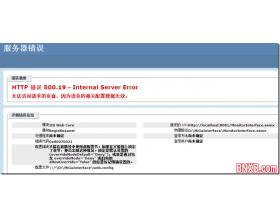 HTTP 错误 500.19- Internal Server Error 错误解决方法