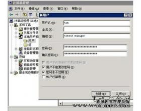 Tomcat安全设置-windows 2003 下tomcat权限限制