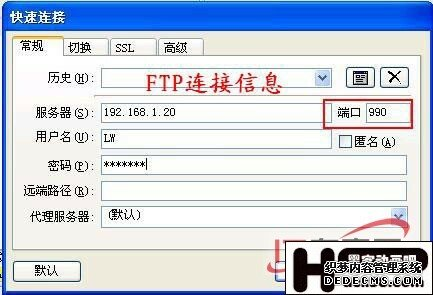 FlashFXP链接FTP
