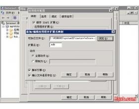 合理配置服务器是防止webshell最有效方法