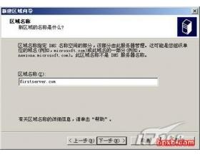 Windows2003下DNS架设攻略