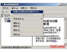 谈用Win2003系统配置路由服务
