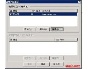 IIS服务器下做301永久重定向设置方法[图解]