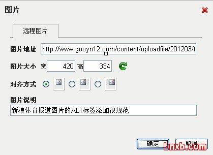 gouyn12博客后台的ALT标签添加很简便