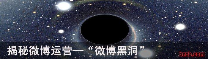 """揭秘微博运营—""""微博黑洞"""""""