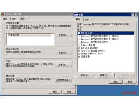 Win2003 防火墙导致Serv-U FTP不能正常登录的解决方法(FEAT 211