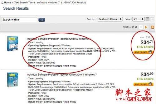 软件站点搜索结果页面产品展示优化