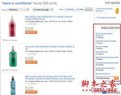 搜索结果页产品讨论信息展示