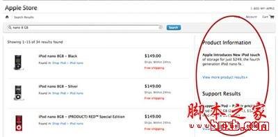 搜索结果页产品支持信息展示