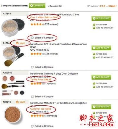 化妆品站点搜索结果页产品展示优化