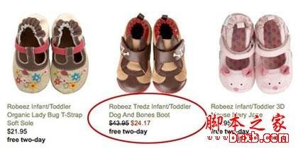 童鞋站点搜索结果页产品展示优化