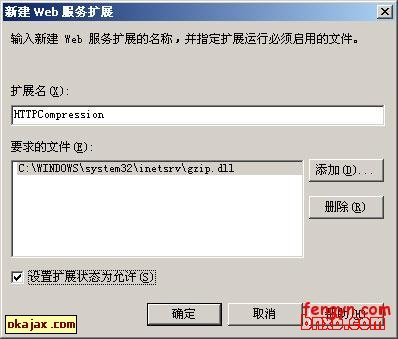 Web服务扩展