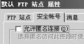 iis ftp 多用户隔离实现方法(根目录)