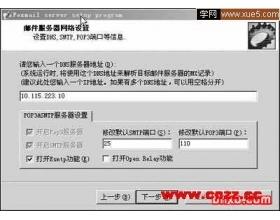 Foxmail Server 可以搭建出功能强大的邮件服务器