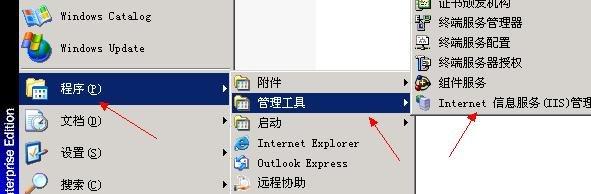Windows 2003 搭建最新IIS+php+Mysql+Zend+phpMyaAdmin WEB服务器运行环境