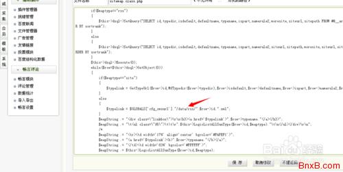 Dedecms将网站地图sitemap生成到根目录