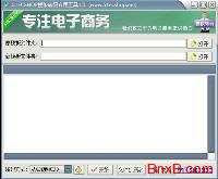 51EC模板转码专用工具 v1.0