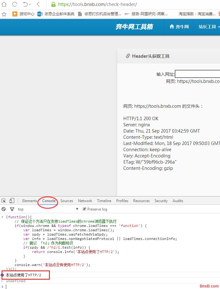 如何判断网站是否使用了HTTP/2 HTTP2是否开启成功检验方法