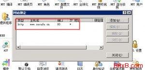 IIS7.5全站301跳转,内页+带参数url真正的全站跳转